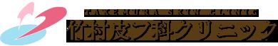 TAKEMURA SKIN CLINIC 竹村皮フ科クリニック